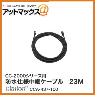 クラリオン CC-2000シリーズ用 防水仕様中継ケーブル 23M(Φ6.7mm/L型コネクタ) CCA-437-100{CCA-437-100[950]}