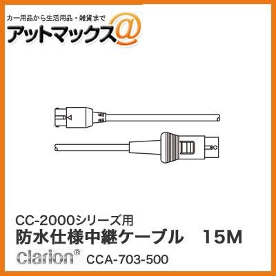 クラリオン CC-2000シリーズ用 防水仕様中継ケーブル 15M(Φ6.7mm/ストレート型コネクタ) CCA-703-500{CCA-703-500[950]}