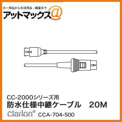クラリオン CC-2000シリーズ用 防水仕様中継ケーブル 20M(Φ6.7mm/ストレート型コネクタ) CCA-704-500{CCA-704-500[950]}