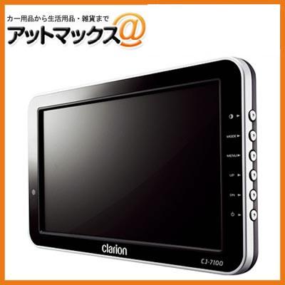 車載用モニター 7型ワイド LCD マイク対応 電源内蔵 バス・トラック用 クラリオン CJ-7100E {CJ-7100E-D[950]}