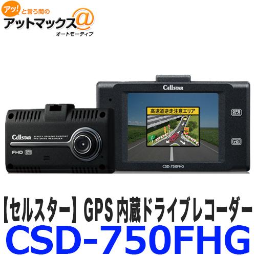 CSD-750FHG CELLSTAR セルスター ドライブレコーダー 2.4インチ タッチパネル液晶 GPS内蔵 フルHD HDR ナイトビジョン 安全運転支援機能 日本製 国内生産三年保証付 {CSD-750FHG[1150]}