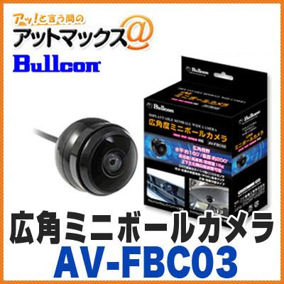 ブルコン フジ電機工業 AV-FBC03 広角度ミニボールカメラ{AV-FBC03[1400]}