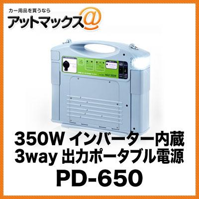 PD-650 セルスター Cellstar 350Wインバーター内蔵 3way出力ポータブル電源{PD-650[1150]}
