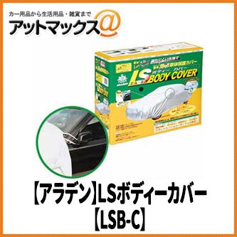 【アラデン】【LSB-C】 LSボディーカバー N BOX・タント・デイズルークス{LSB-C[9981]}