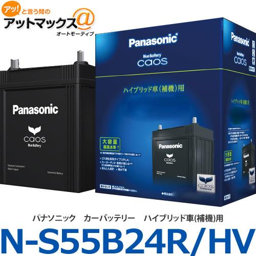 パナソニック N-S55B24R// カオス ハイブリッド車用 HV caos S55B24R// HV