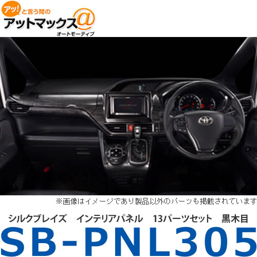 SB-PNL-305 SilkBlaze シルクブレイズ インテリアパネル 13パーツ 黒木目 80系ノア/ヴォクシー/エスクァイア プリクラッシュセーフティシステム搭載車用 {SB-PNL-305[9181]}