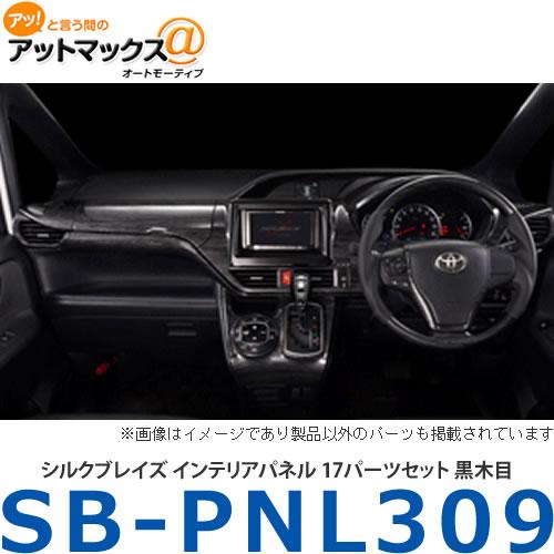 SB-PNL-309 SilkBlaze シルクブレイズ インテリアパネル 17パーツ 黒木目 80系ノア/ヴォクシー/エスクァイア プリクラッシュセーフティシステム搭載車用 {SB-PNL-309[9181]}