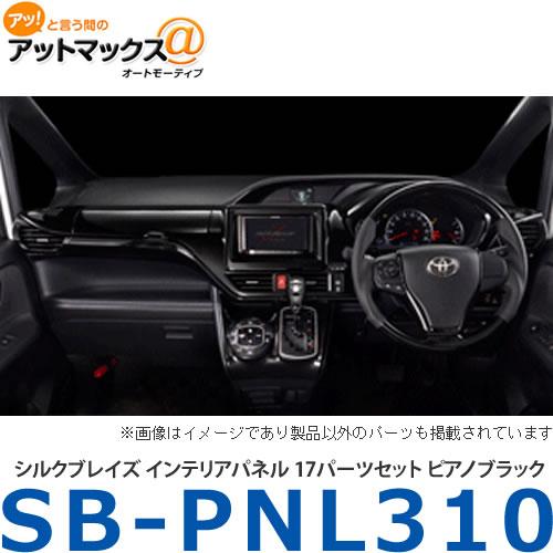 SB-PNL-310 SilkBlaze シルクブレイズ インテリアパネル 17パーツ ピアノブラック 80系ノア/ヴォクシー/エスクァイア プリクラッシュセーフティシステム搭載車用 {SB-PNL-310[9181]}