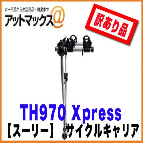 【訳あり特価品】THULE スーリー サイクルキャリア TH970 エクスプレス{TH970[9980]}