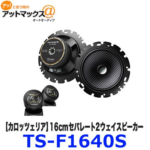 TS-F1640S carrozzeria カロッツェリア 16cmセパレート2ウェイスピーカー カスタムフィットスピーカー Fシリーズ {TS-F1640S[600]}
