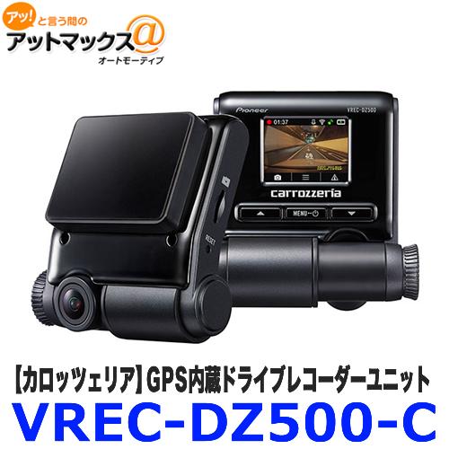 VREC-DZ500-C carrozzeria カロッツェリア ドライブレコーダーユニット 1.5インチ液晶 GPS内蔵 駐車監視機能 ワンボディタイプ {VREC-DZ500-C[600]}