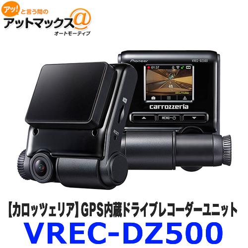 VREC-DZ500 carrozzeria カロッツェリア ドライブレコーダーユニット 1.5インチ液晶 GPS内蔵 駐車監視機能 ワンボディタイプ {VREC-DZ500[600]}