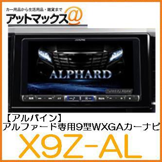 ALPINE アルパイン アルファード専用9型WXGAカーナビ ビッグX X9Z-AL {X9Z-AL[960]}