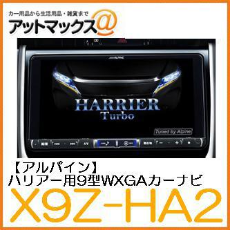 ALPINE アルパイン ハリアー用9型WXGAカーナビ ビッグX X9Z-HA2{X9Z-HA2[960]}