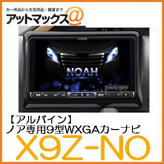 ALPINE アルパイン ノア専用9型WXGAカーナビ ビッグX X9Z-NO{X9Z-NO[960]}