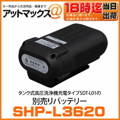 SHP-L3620 アイリスオーヤマ IRIS 別売りバッテリー タンク式高圧洗浄機充電タイプ SDT-L01専用の別売りバッテリー{SHP-L3620[9980]}