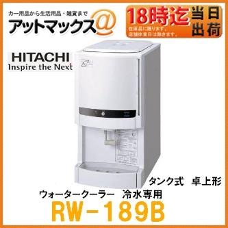 【日立 HITACHI】ウォータークーラー 冷水専用 タンク式 卓上形18L 【RW-189B】{RW-189B[9980]}
