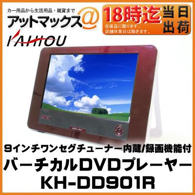 【楽天市場】KH-DD901R カイホウ KAIHOU バーチカルDVDプレイヤー 9 ...