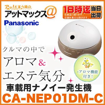 【Panasonic パナソニック】【CA-NEP01DM-C】車載用ナノイー発生機(ウッディベージュ){CA-NEP01DM-C[500]}