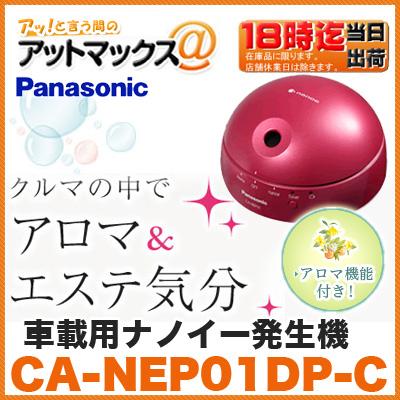 【Panasonic パナソニック】【CA-NEP01DP-C】車載用ナノイー発生機(コスメティック ピンク){CA-NEP01DP-C[500]}
