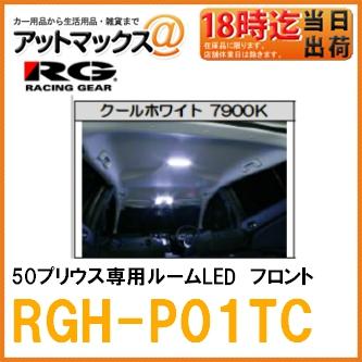【RACING GEAR レーシングギア】 LEDルームランプ 50プリウス専用フロントルームLED クールホワイト 7900K 【RGH-P01TC】 {RGH-P01TC[9170]}