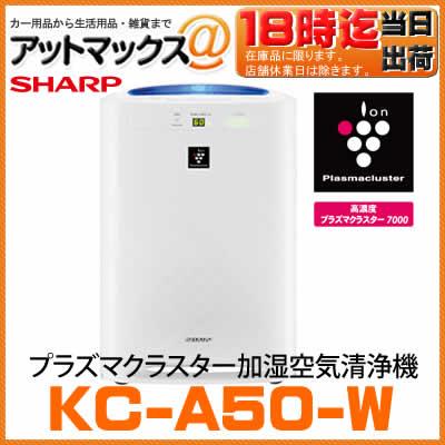 KC-A50-W샤프 SHARP 플라스마 클러스터 가습 공기 청정기 화이트계 이온 발생기
