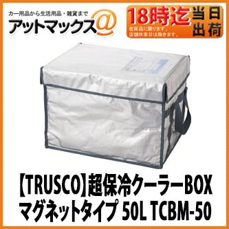 【トラスコ中山 TRUSCO】超保冷クーラーBOX マグネットタイプ 50L【TCBM-50】 {TCBM-50[9980]}