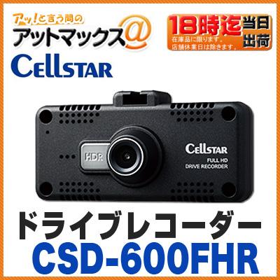 【セルスター】【CSD-600FHR】 ドライブレコーダー (フルHD 駐車監視機能付 日本製 国内生産三年保証付 レーダー探知機相互通信対応){CSD-600FHR[1150]}