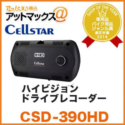 ハイビジョン ドライブレコーダー【CSD-390HD】【セルスター/cellstar】 (ツインカメラ搭載/100万画素/国内生産/3年保証付き用){CSD-390HD[9980]}