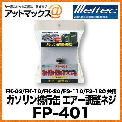 アットマックス@ FP-401 大自工業 メルテック Meltec ガソリン携行缶 エアー調整ネジ FS-110 FS-120共用{FP-401 FK-03 } 9980 新作続 FK-20 FK-10 訳あり
