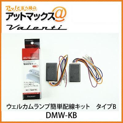 【VALENTI ヴァレンティ】ドアミラーウィンカーウェルカムランプ簡単配線キット タイプB【DMW-KB】{DMW-KB[9980]}