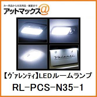 【VALENTI ヴァレンティ/バレンティ】ジュエルLEDルームランプセット NV350キャラバン(KS4E26/KS2E26)用【RL-PCS-N35-1】{RL-PCS-N35-1}