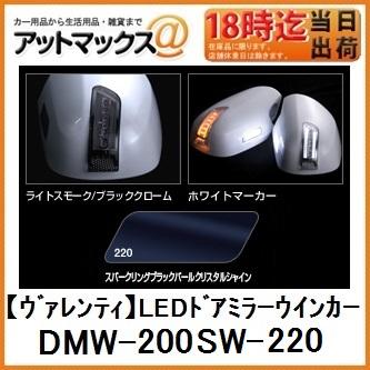 【VALENTI ヴァレンティ】LEDドアミラーウィンカーハイエース 200系用【DMW-200SW-220】{DMW-200SW-220[9980]}