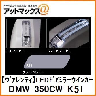 【VALENTI ヴァレンティ】ジュエルLEDドアミラーウィンカーNV350キャラバン用(レンズ/インナーカラー:クリア/クローム、マーカーカラー:ホワイト、ドアミラーカバーカラー:ブレードシルバー)【DMW-350CW-K51】{DMW-350CW-K51[9980]}