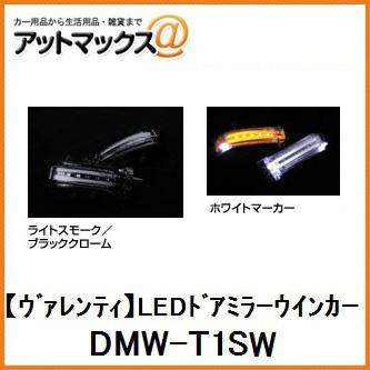 【VALENTI ヴァレンティ/バレンティ】ドアミラーウィンカーTOYOTA type 1 ライトスモーク/ブラッククローム/ホワイト【DMW-T1SW】{DMW-T1SW[9980]}