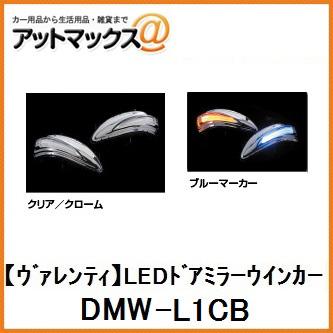 ヴァレンティ】ドアミラーウィンカーLEXUS クリア/クローム/ブルー【DMW-L1CB】{DMW-L1CB[9980]} type 1 【VALENTI