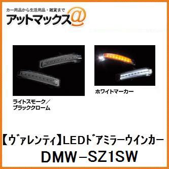 【VALENTI ヴァレンティ/バレンティ】ドアミラーウィンカーSUZUKI type 1 ライトスモーク/ブラッククローム/ホワイト【DMW-SZ1SW】{DMW-SZ1SW[9980]}