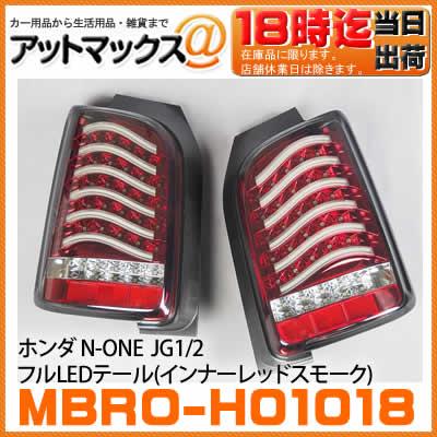 MBRO-H01018 COLIN コーリン MBRO エムブロ フルLEDテール (インナーレッドスモーク) ホンダ N-ONE JG1/2(H24/11~){MBRO-H01018-1[9980]}