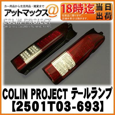 TO3-693 COLIN コーリン SHARK シャーク チューブLEDテール アカシロ 200系ハイエース (H16/8~) 2501T03-693{2501T03-693[9980]}