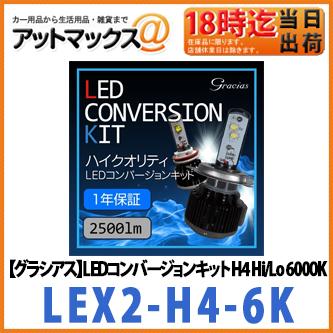 【グラシアス】LEDコンバージョンキット H4 Hi/Lo切替 6000K LEX2-H4-6K 保安基準適合 1年保証 40W 6000K{LEX2-H4-6K[9980]}