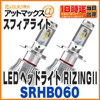 【スフィアライト】【SRHB060】 スフィアLEDヘッドライト(HB3/HB4 12V/24V兼用 6000K 3年保証) RIZINGII スフィアLEDライジング2 {SRHB060[9175]}