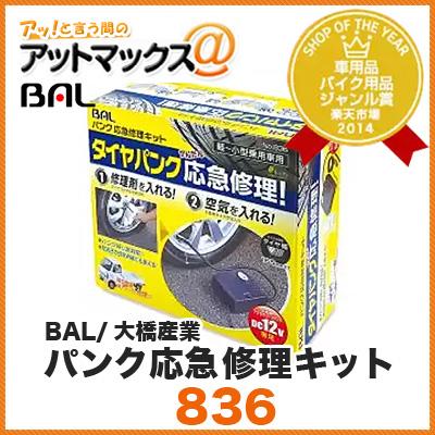 BAL / Ohashi Sangyo punk emergency repair kit