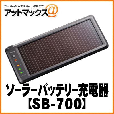 SB-700 솔러 배터리 충전기 SB-700