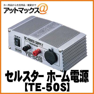 【CELLSTAR セルスター】ホーム電源 DC12V TE-50S{TE-50S[1150]}