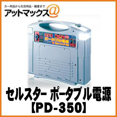 【CELLSTAR セルスター】ポータブル電源150Wインバーター電源 PD-350{PD-350[9980]}