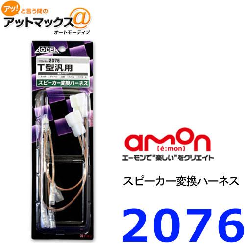 アットマックス@ 驚きの値段で 通常便なら送料無料 ゆうパケ発送 エーモン 2076 スピーカー変換ハ-ネス } 純正配線を切断せずに交換が可能 {2076 1260