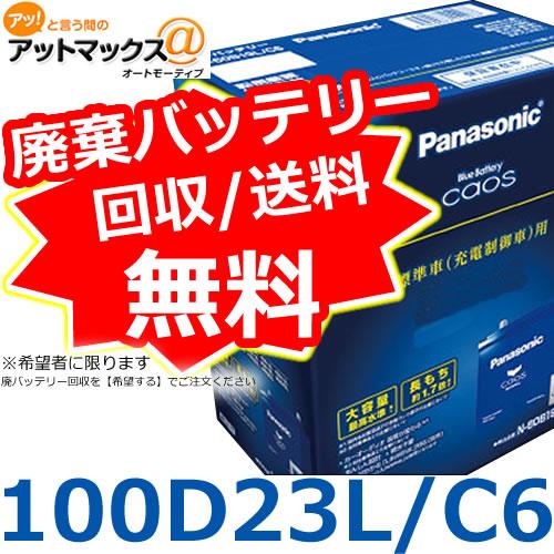 {100D23L-C6 [500] カオス } 【ご希望の方に廃バッテリー処分無料!】 【N-100D23L/C6】 充電制御車対応 カーバッテリー パナソニック