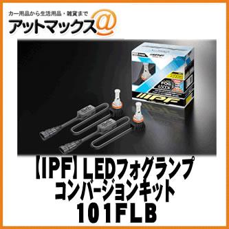 【IPF アイピーエフ】LEDフォグランプ H8/H11/H16タイプ 6500K【101FLB】 {101FLB[1480]}