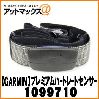 【GARMIN ガーミン】オプション プレミアムハートレートセンサー【1099710】 {1099710[998]}