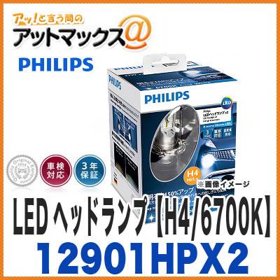 【フィリップス】【12901HPX2】X-treme Ultinon LEDヘッドランプ【H4/6700K】3年保証 国産車専用 車検対応{12901HPX2[9114]}